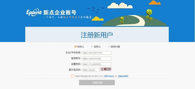 说明: http://www.ebidding.cn/front/uploadfile/07055aff-1583-425b-a663-88c30f50416d/20161216103446599.jpg