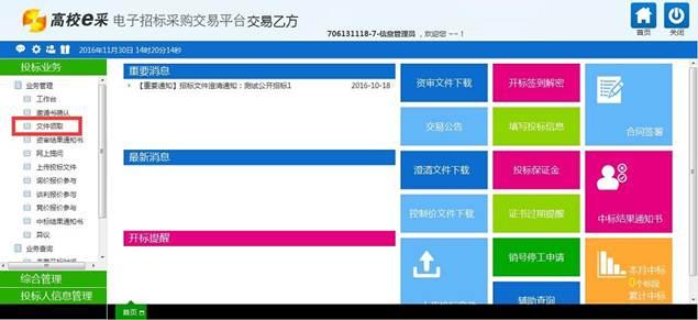 说明: 说明: http://www.ebidding.cn:8088/EpointWebBuilder/frame/ewebeditor/uploadfile/20161216102052487.jpg
