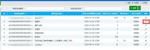 说明: 说明: http://www.ebidding.cn:8088/EpointWebBuilder/frame/ewebeditor/uploadfile/20161216102147667.png