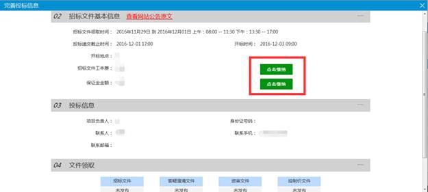 说明: 说明: http://www.ebidding.cn:8088/EpointWebBuilder/frame/ewebeditor/uploadfile/20161216102313803.png