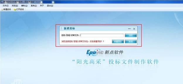 说明: 说明: http://www.ebidding.cn:8088/EpointWebBuilder/frame/ewebeditor/uploadfile/20161216161241829.jpg