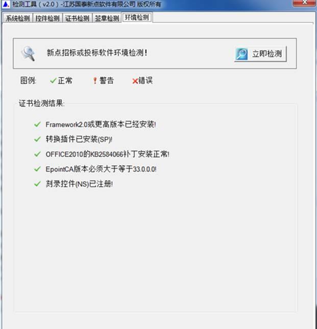 说明: 说明: http://www.ebidding.cn:8088/EpointWebBuilder/frame/ewebeditor/uploadfile/20161216161230210.png