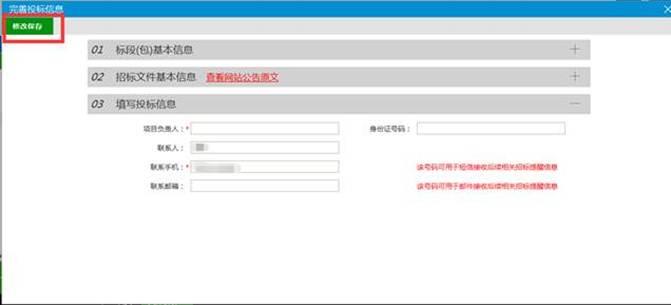 说明: 说明: 说明: http://www.ebidding.cn:8088/EpointWebBuilder/frame/ewebeditor/uploadfile/20161216102232611.png